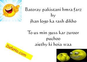 Funny Pakistani Indian lateefy