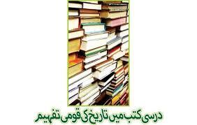 پاکستان کی تاریخ اور شناخت پر بہترین کتابیں
