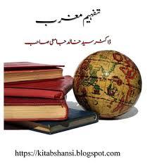 پاکستان کی تاریخ سے متعلق 10 عمدہ کتابیں