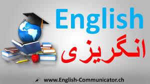 انگریزی زبان