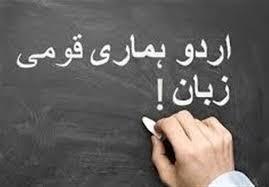 اردو کیا ہے؟