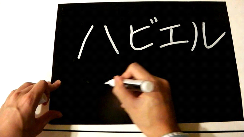 """How can I enrich my Japanese vocabulary? How can I enrich my Japanese vocabulary? """"/> BlogLanguagesJapaneseImprove your Japanese Vocabulary Index Introduce yourself in japanese Basic Japanese vocabulary: say hello, ask, thank The numbers in Japanese Some time indications: say the time, the day, the month and the year As everyone reading this article probably knows, Japanese culture stands out for being very courteous. Before embarking on the adventure of language immersion or traveling as a tourist eager to discover this magnificent culture, it is important to control some basic principles.Afterwards, you can visit the mythical Japanese places, such as Mount Fuji, the city of Kyoto, the magical corners of Hokkaido and Osaka, etc. And this applies even more to those who travelto Japanforworkand who are going to stay there for a certain time. In this article, we explainthe ABCs to get along in Japanese.It will be like an initiation or introduction to the language and all its components: phonetic pronunciation, writing in kanji and the twokana(hiragana and katakana) and its transcription in romaji ... Although the Japanese alphabet is radically different from the Latin one and although the ideograms change depending on the writing system used, do not despair and lose your patience!"""